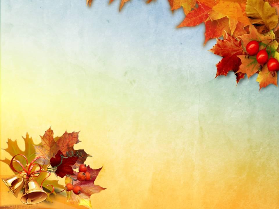 Осенняя картинка для объявления